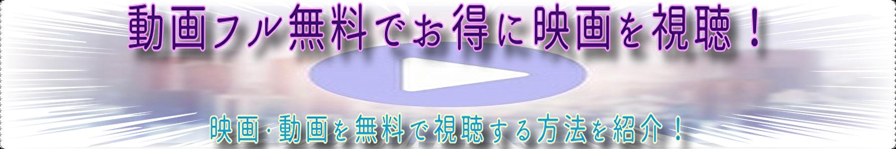 動画フル無料でお得に映画を視聴!
